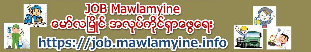 Job Mawlamyine Information