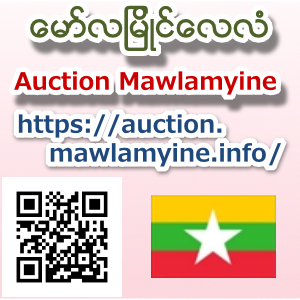 Auction Mawlamyine Information Header