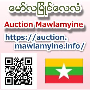 Auction Mawlamyine Information Header